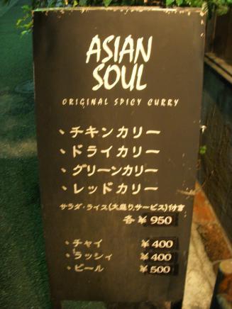 ASIAN SOUL(看板)