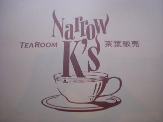 Narrow K's(ランチョンマットロゴ)