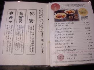 銀座 鹿乃子(メニュー)