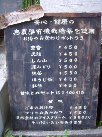 茶々工房(メニュー看板)