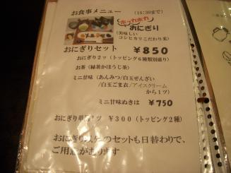 茶々工房(メニュー6)