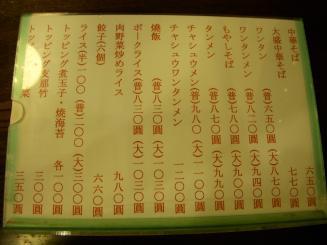 萬福(メニュー3)