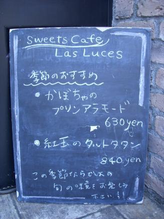 Las Luces(メニュー看板1)