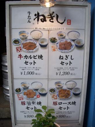 牛たん 麦とろ ねぎし 歌舞伎町店(メニュー看板)