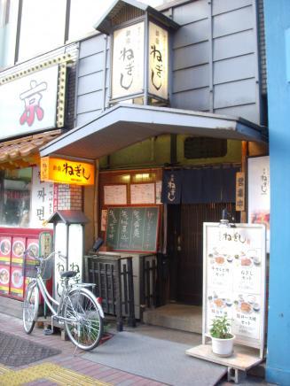 牛たん 麦とろ ねぎし 歌舞伎町店(外観)