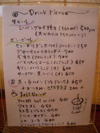 茄子おやじ(メニュー2)