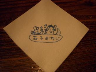 茄子おやじ(紙ナプキン)