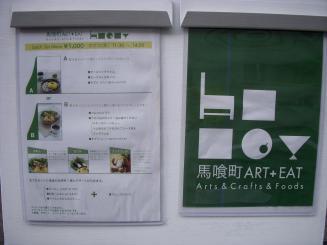 馬喰町ART+EAT(メニュー看板)