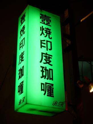 ビストロ喜楽亭(外観2)