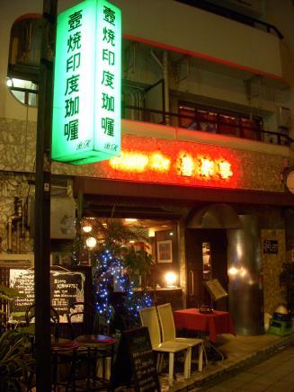ビストロ喜楽亭(外観1)
