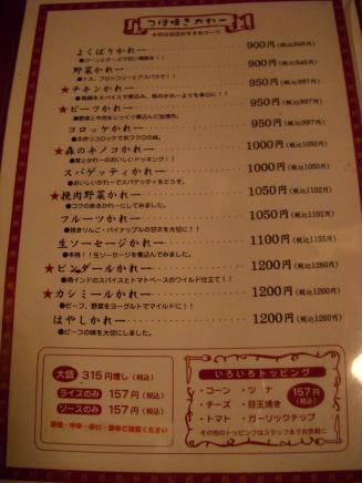 ビストロ喜楽亭(メニュー2)