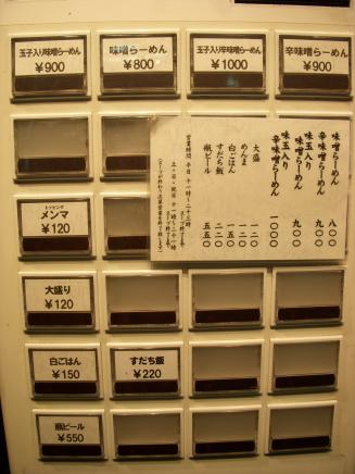 つじ田 味噌の章(券売機)
