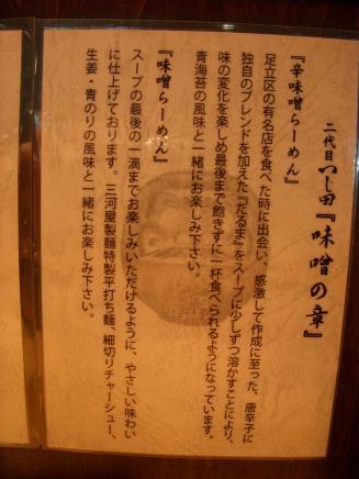つじ田 味噌の章(店内)