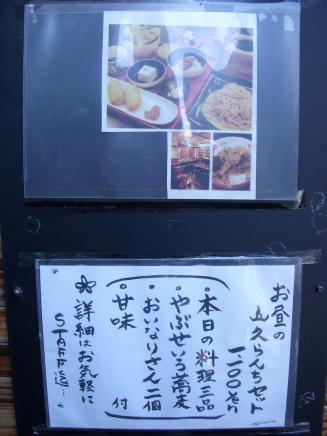 山久(メニュー看板)