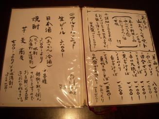 山久(メニュー1)