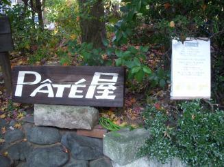 PATE屋(外観)
