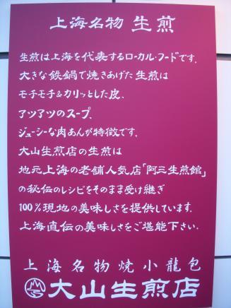 大山生煎店(看板1)