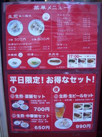 大山生煎店(看板2)