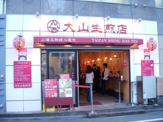 大山生煎店(外観)