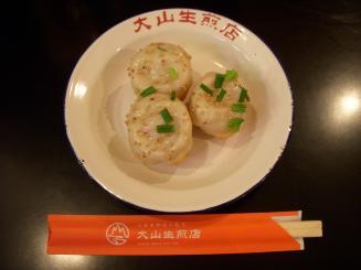 大山生煎店(生煎焼小龍包〈ドリンク付き〉¥450)