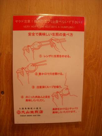 大山生煎店(店内3)
