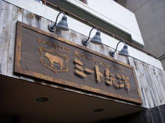 ミート矢澤(看板)