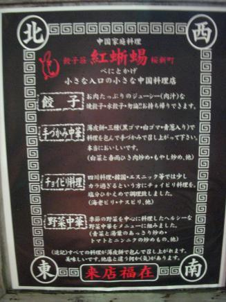 餃子荘 紅蜥蜴(看板1)