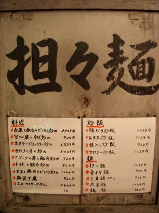 餃子荘 紅蜥蜴(看板2)