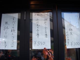 麺や 池尻(外観2)