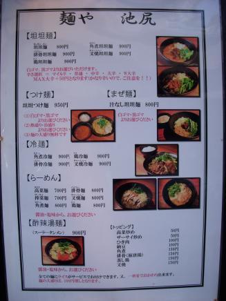 麺や 池尻(メニュー看板)