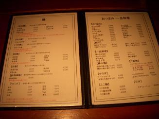 麺や 池尻(メニュー2)