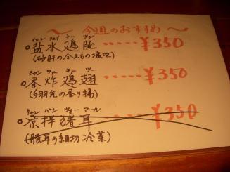 麺や 池尻(メニュー3)