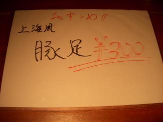 麺や 池尻(メニュー4)