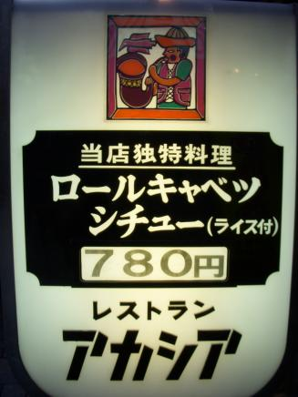 洋食屋 新宿アカシア(看板)