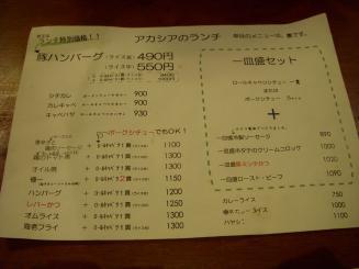 洋食屋 新宿アカシア(ランチメニュー)