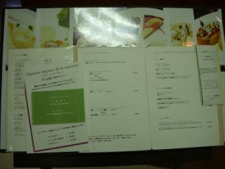 CAFE TROISGROS(メニュー看板)
