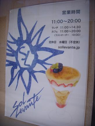 Sol Levante(看板2)