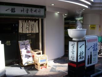 赤坂一龍 本店(外観1)
