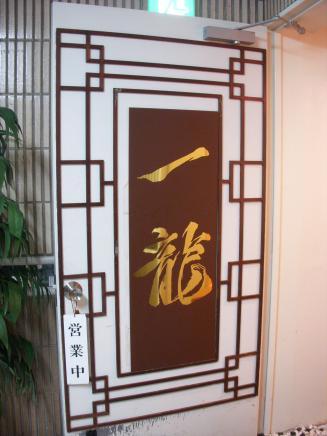 赤坂一龍 本店(外観2)