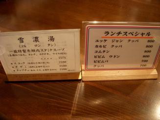 赤坂一龍 本店(ランチメニュー)