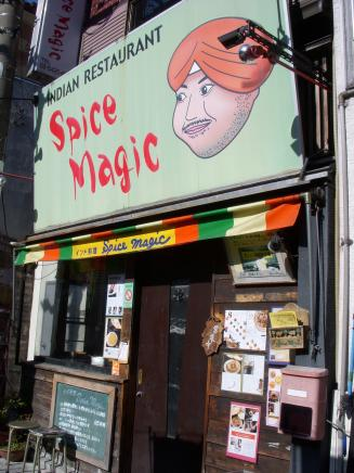 Spice Magic(外観1)