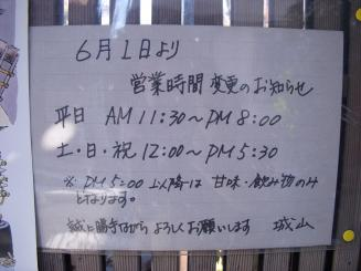 喫茶 城山(営業時間)