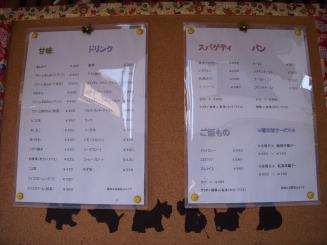 喫茶 城山(メニュー2)