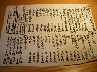 蕎楽亭(メニュー2)