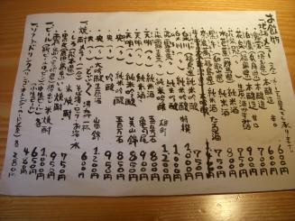 蕎楽亭(メニュー4)
