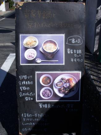 青家(メニュー看板2)
