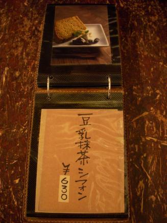青家(メニュー12)