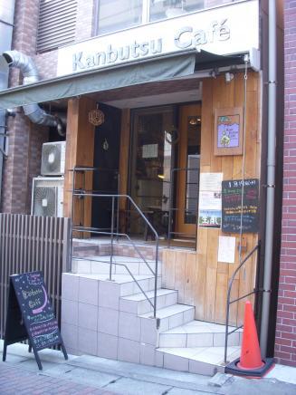 Kanbutsu Cafe(外観)