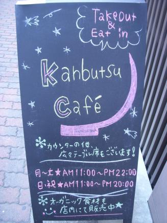 Kanbutsu Cafe(メニュー看板1)