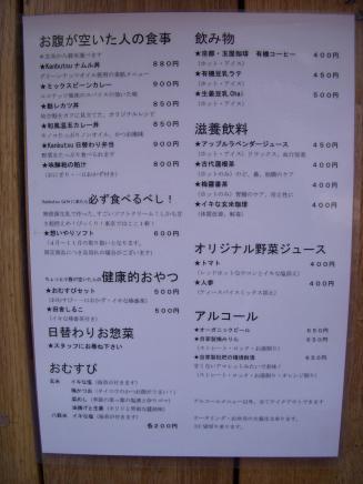 Kanbutsu Cafe(メニュー1)